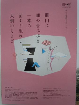 『アリタ ノ ヒビキ』(0号)