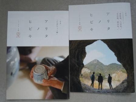 『アリタ ノ ヒビキ』(0号・1号)