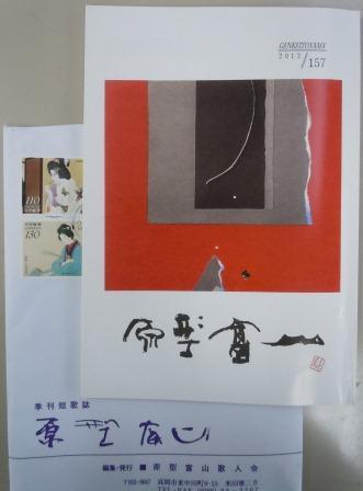 「原型富山」(157号)
