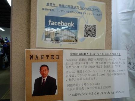 香蘭社(2012-05-01)