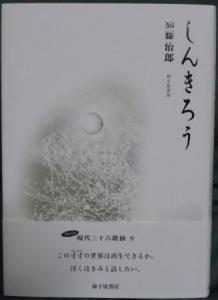 しんきろう(加藤治郎)