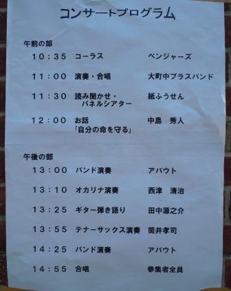 煉瓦館チャリティコンサート6(2012‐05‐27)