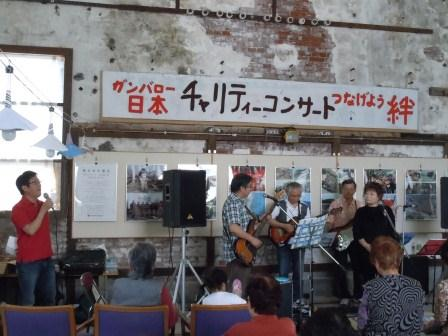 煉瓦館チャリティコンサート21(2012‐05-27)