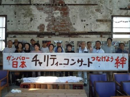 煉瓦館チャリティコンサート16(2012-05-27)