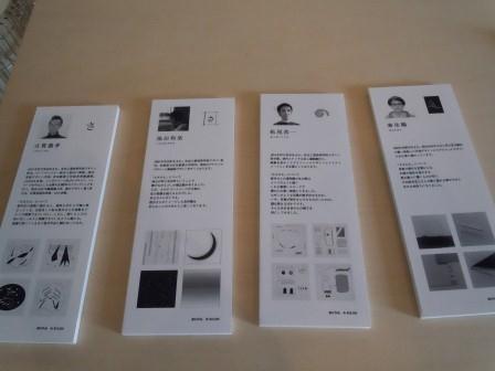 「ささのえ」展8〈2013-01-19)