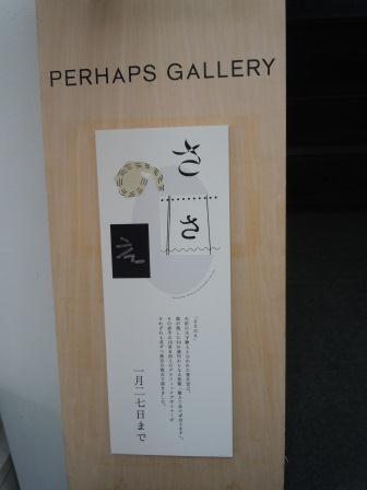 「ささのえ」展1〈2013-01-19)