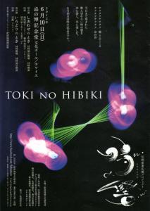 「ときのひびき」(2012-06-10)
