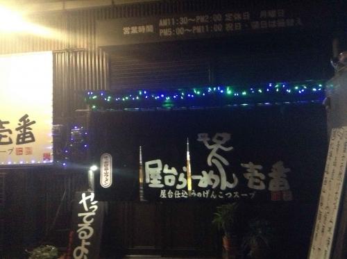 20140110_屋台らーめん壱番-001
