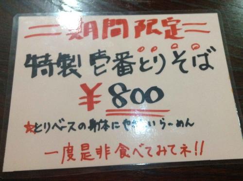 20140110_屋台らーめん壱番-004