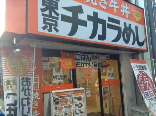 20140111_東京チカラめし町田店-001