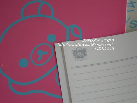 DSCN6702-s1.jpg