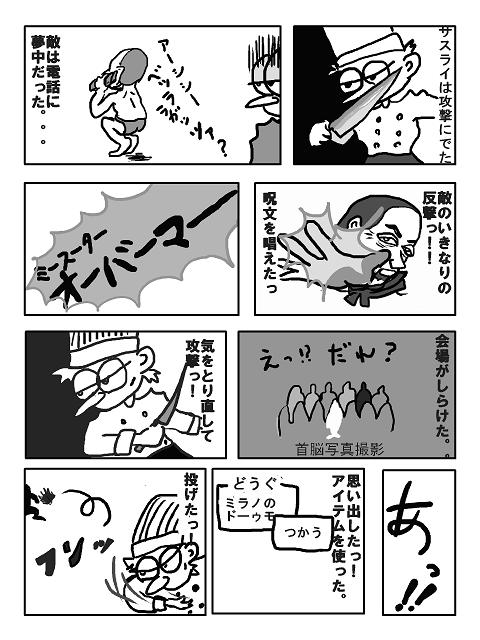 おとなのドラクエ (5)
