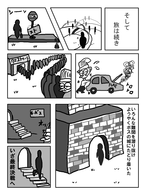 おとなのドラクエ (3)