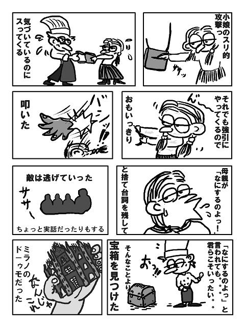 おとなのドラクエ (2)