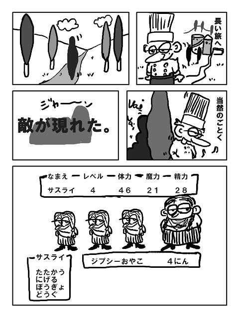 おとなのドラクエ (1)