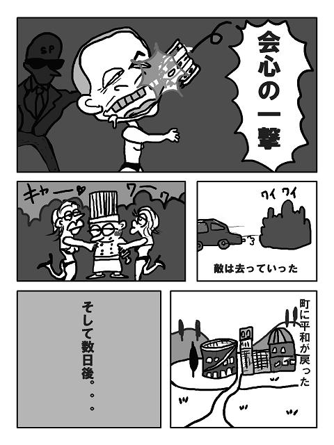 おとなのドラクエ (6)