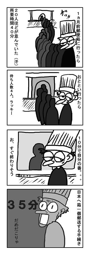 郵便局コマ