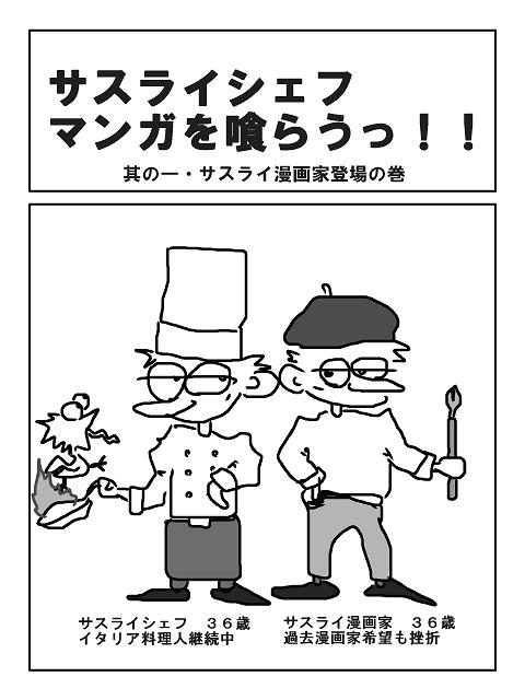 comic1_20100219002222.png