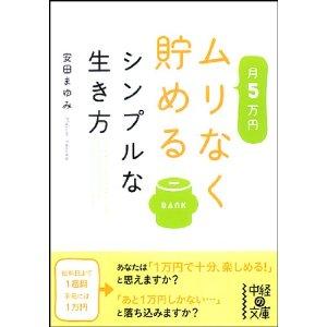 安田まゆみさんの本