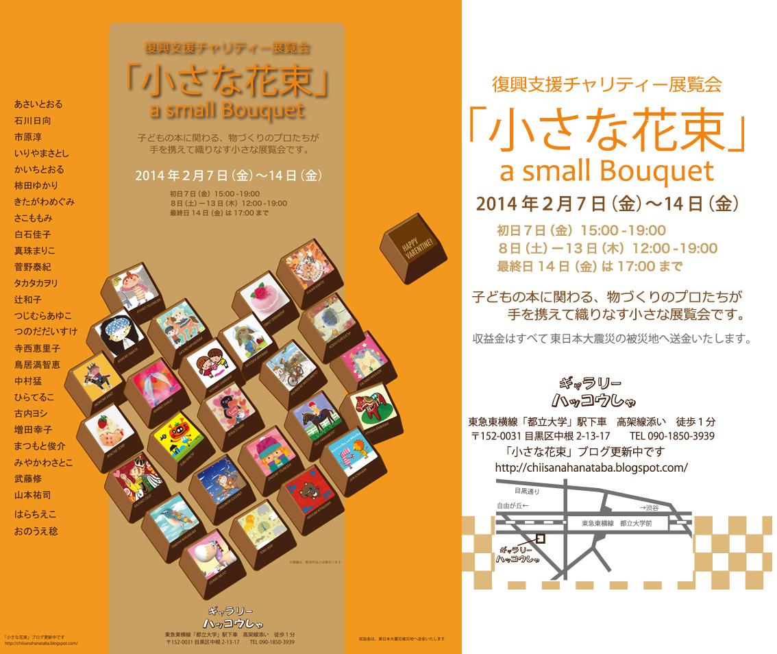 p_hanataba_all.jpg
