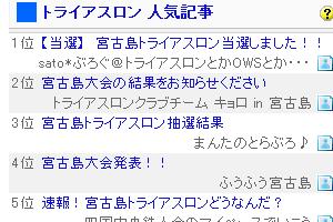 miyako_20101225015423.png