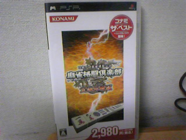 PSP 麻雀格闘倶楽部 全国対戦版