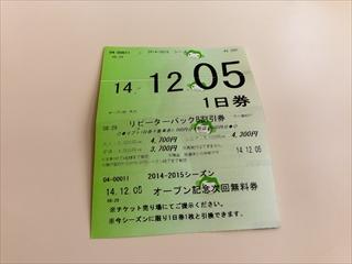 2014-12-5 たんばら02 (1 - 1IMG_4792)_R