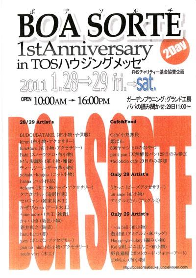 boa_flyer2.jpg