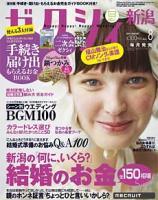 cover_niigata.jpg