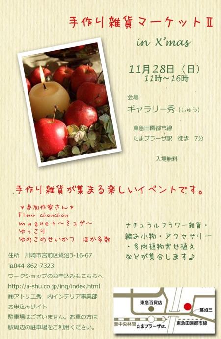 スクリーンショット(2010-11-14 8.03.51)