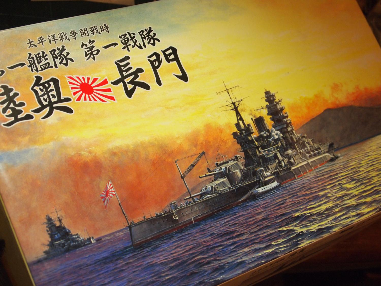 第一艦隊第一戦隊