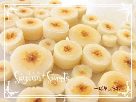 バナナの作り方9