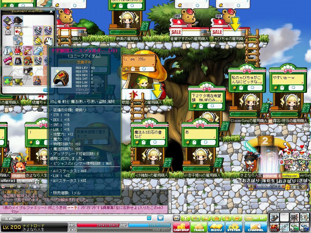 MapleStory 2011-05-08 19-55-58-56