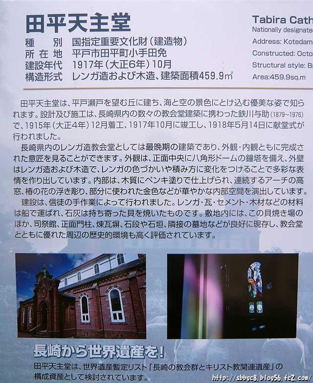 20100821田平天主堂01