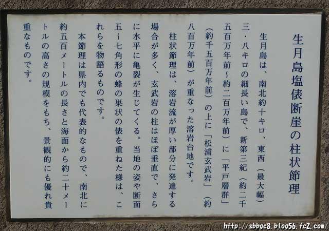 20100821塩俵断崖01