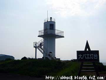 20100821大バエ灯台01