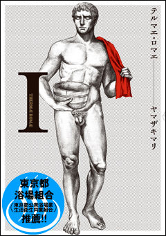 thermae1_cover.jpg