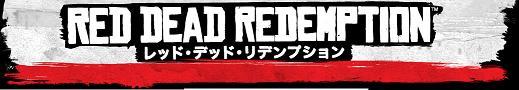 header_RedDeadRedemption.jpg