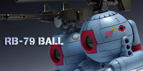 HGUCボール