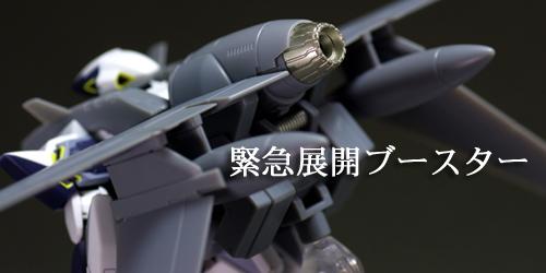ROBOT魂緊急展開ブースターレビュー