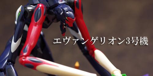 robot_eva03.jpg