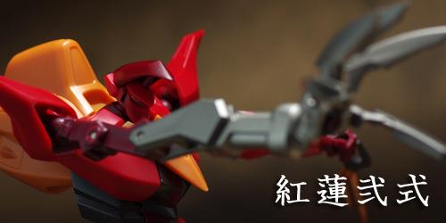 ROBOT魂紅蓮弐式