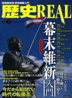 歴史REAL vol.7