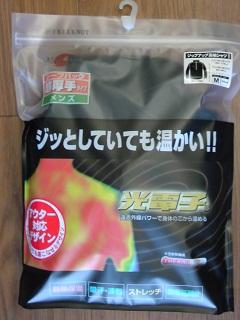 レイヤーテック ジップアップシャツ シープバック超厚手 8820- (2)