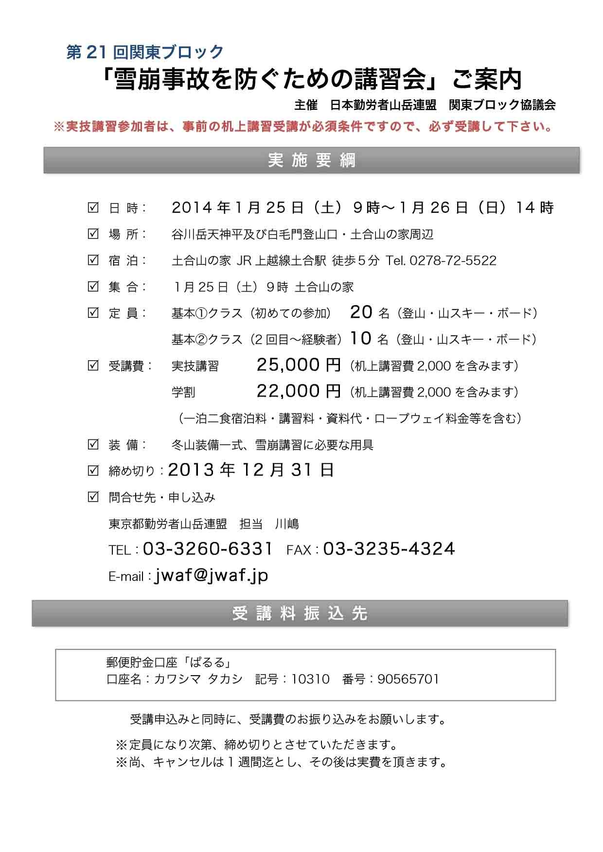 2013~2014年 関東ブロック雪崩講習会 案内