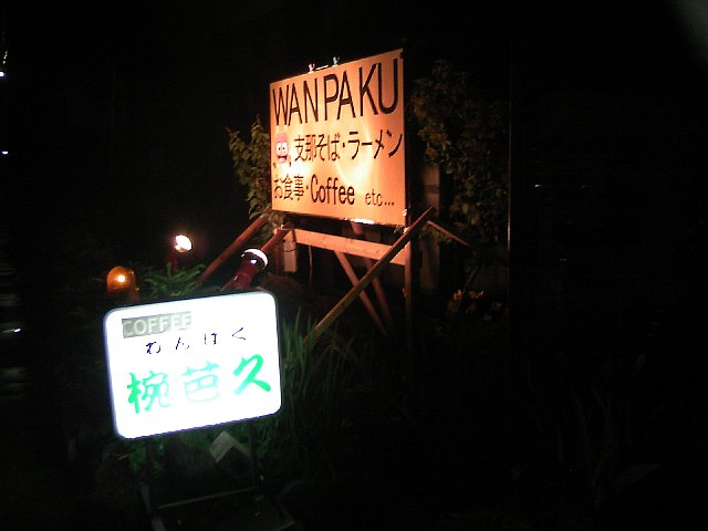 PAP_0021_20110620003319.jpg