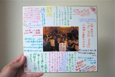 京子さんへ寄せ書き