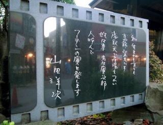 山田監督の石碑