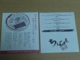 ちばき屋カード