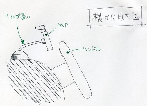 横から見た図_01